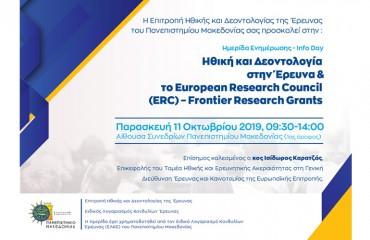 Ηθική και Δεοντολογία στην Έρευνα & European Research Council (ERC) – Frontier Research Grants