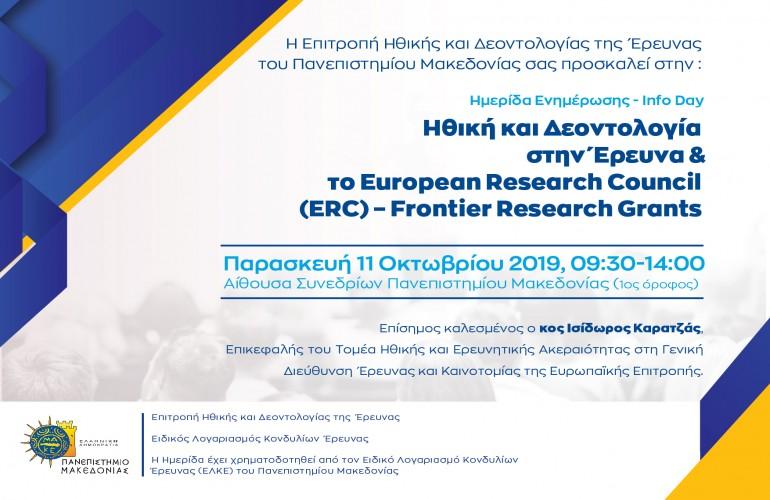 Ημερίδα Ενημέρωσης από την Επιτροπή Ηθικής και Δεοντολογίας της Έρευνας του Πανεπιστημίου Μακεδονίας