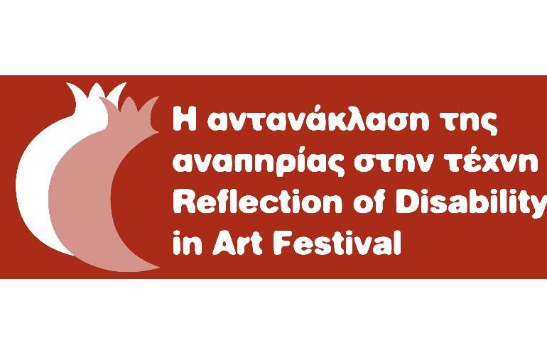 2ο Φεστιβάλ «Η αντανάκλαση της αναπηρίας στην τέχνη», από 3 έως 10 Δεκεμβρίου 2019