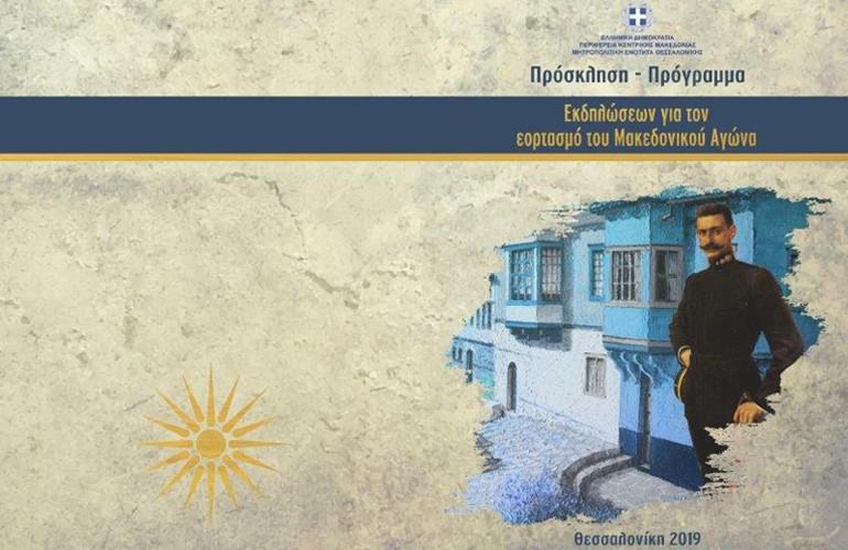 Οι Πρυτανικές Αρχές τίμησαν τις εκδηλώσεις στη Θεσσαλονίκη για τον εορτασμό του Μακεδονικού Αγώνα