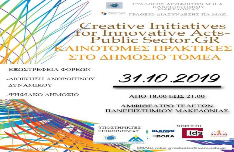 «Creative initiatives for Innovative Acts - Public Sector.GR - Καινοτόμες πρακτικές στονΔημόσιο Τομέα»
