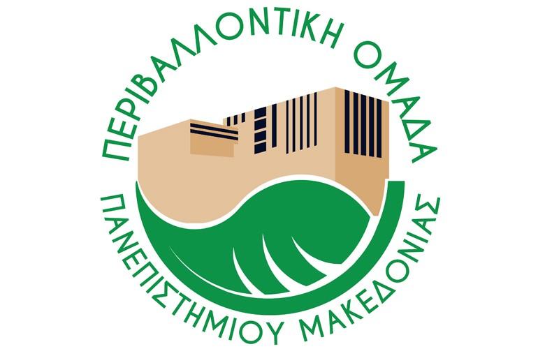 Ένα ευχάριστο νέο από την Περιβαλλοντική Ομάδα του ΠαΜακ: Η νέα FB page της Περιβαλλοντικής Ομάδας είναι έτοιμη!