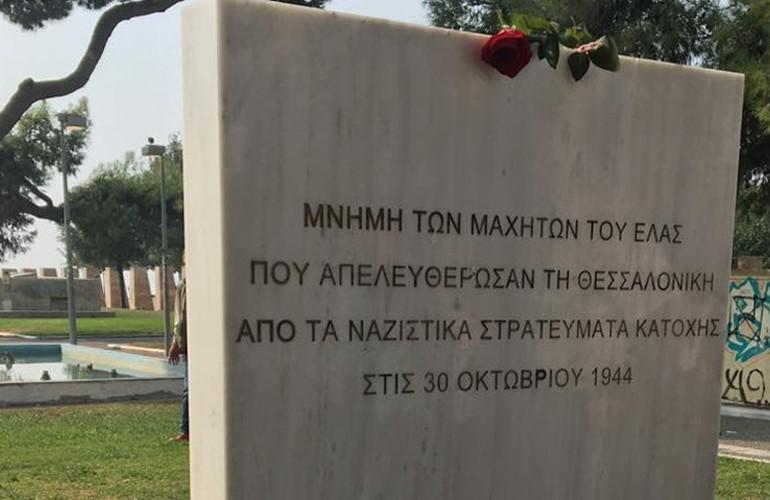 Οι Πρυτανικές Αρχές στην επέτειο της απελευθέρωσης της Θεσσαλονίκης από τα γερμανικά στρατεύματα κατοχής