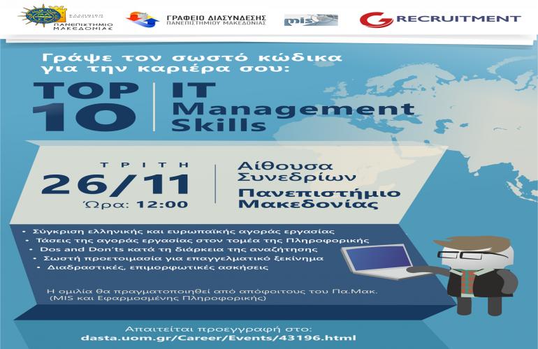 Γράψε τον σωστό κώδικα για την καριέρα σου: TOP 10 IT Management Skills