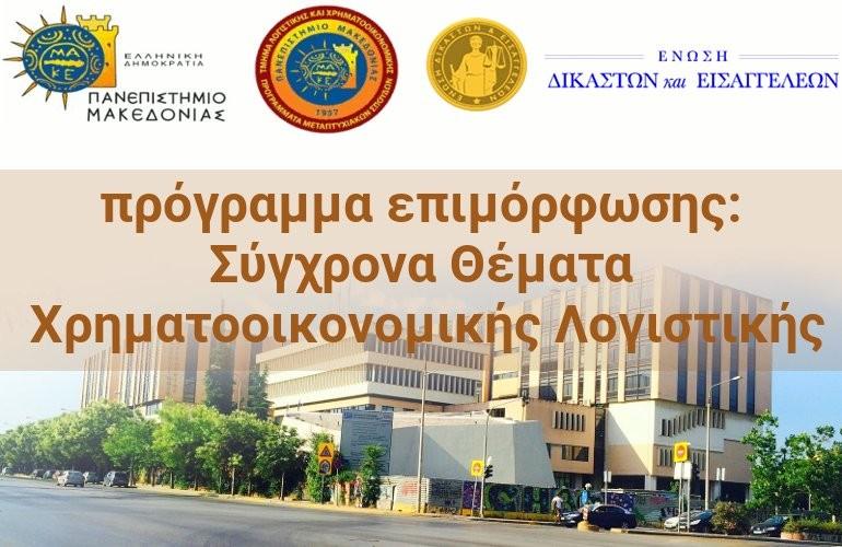 Εκπαιδευτικό Πρόγραμμα Επιμόρφωσης των ΠΜΣ του Τμήματος Λογιστικής και Χρηματοοικονομικής στην Ένωση Δικαστών και Εισαγγελέων Ελλάδος
