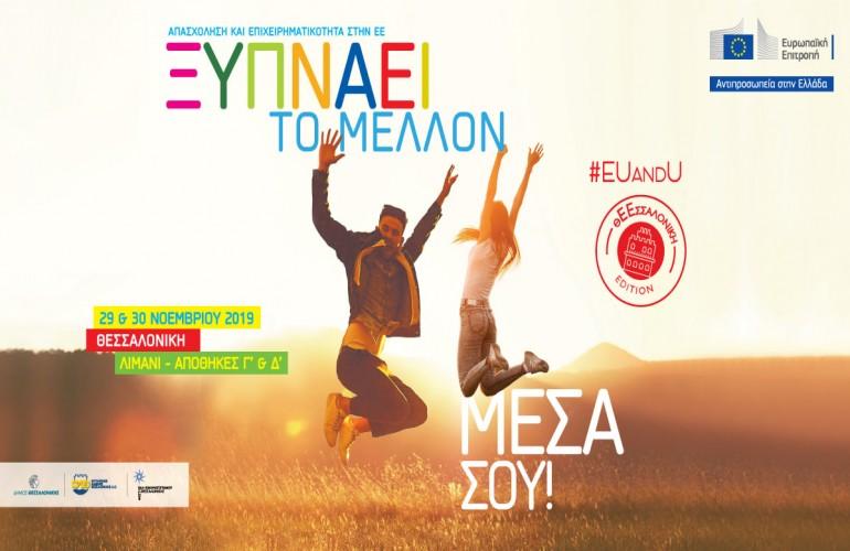 #EUandU: 2ήμερο Συνέδριο της Ευρωπαϊκής Αντιπροσωπείας στην Ελλάδα, στη Θεσσαλονίκη