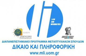 Συνδιοργάνωση επιστημονικής εκδήλωσης με τίτλο: «Γενικός Κανονισμός Προστασίας Δεδομένων και Ν. 4624/2019: Ιδιωτικότητα και Τεχνολογία»