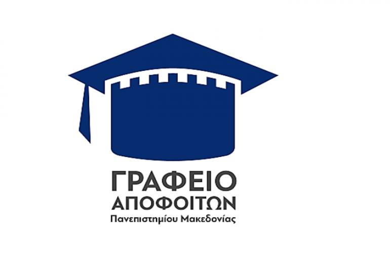 Προνόμια Αποφοίτων Πανεπιστημίου Μακεδονίας