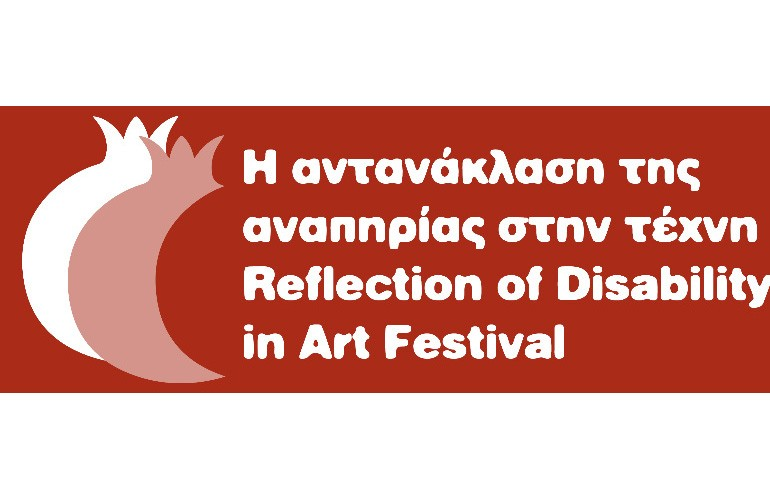 Το πρόγραμμα του 2ου Φεστιβάλ «Η αντανάκλαση της αναπηρίας στην τέχνη»