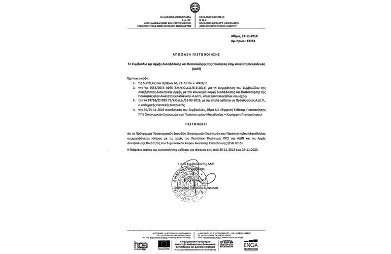Πιστοποίηση του Προγράμματος Προπτυχιακών Σπουδών του Τμήματος Οικονομικών Επιστημών του Πανεπιστημίου Μακεδονίας με την ανώτερη διάκριση συμμόρφωσης «fully compliant»
