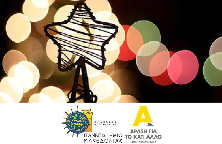 Με το Σώμα Φίλων ΑμεΑ «Δράση για το Κάτι Άλλο» η Χριστουγεννιάτικη γιορτή