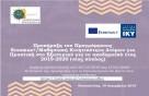 Προκήρυξη του προγράμματος ERASMUS+/Μαθησιακή Κινητικότητα Ατόμων για Πρακτική στο εξωτερικό για το ακαδημαϊκό έτος 2019-2020-Νέος Κύκλος