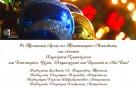 Ευχές Πρυτανικών Αρχών Πανεπιστημίου Μακεδονίας