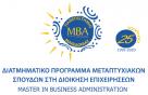 Αποτελέσματα Εισαγωγής στο ΜΒΑ για Στελέχη, Εαρινό Εξάμηνο 2019-2020