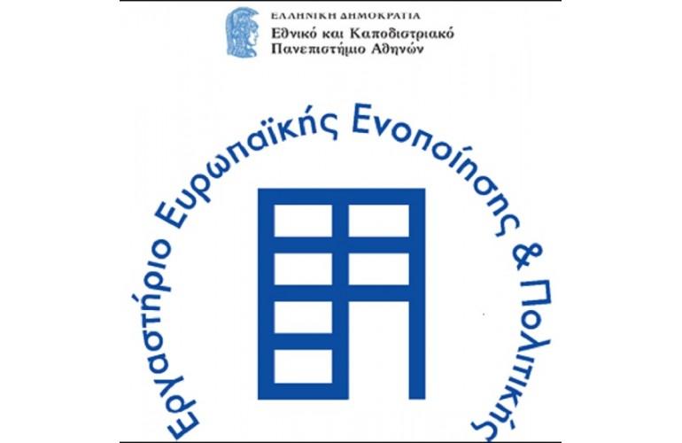 Athens EU Model 2020 - Προσομοίωση οργάνων της Ευρωπαϊκής Ένωσης