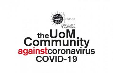 Συμβολή του Πανεπιστημίου Μακεδονίας στη μάχη εναντίον του COVID-19