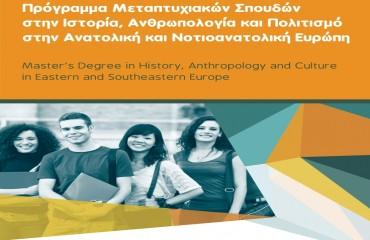 Προκήρυξη του 7ου κύκλου του Προγράμματος Μεταπτυχιακών Σπουδών (Π.Μ.Σ.) «Ιστορία, Ανθρωπολογία και Πολιτισμός στην Ανατολική και Νοτιοανατολική Ευρώπη»