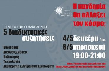 Αρχίζει απόψε ο κύκλος των πέντε διαδικτυακών συζητήσεων που διοργανώνει το ΠΑΜΑΚ με θέμα την επόμενη μέρα της πανδημίας