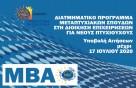 Έναρξη Υποβολής Αιτήσεων για το MBA για Νέους Πτυχιούχους (Χειμ. 2020-2021)