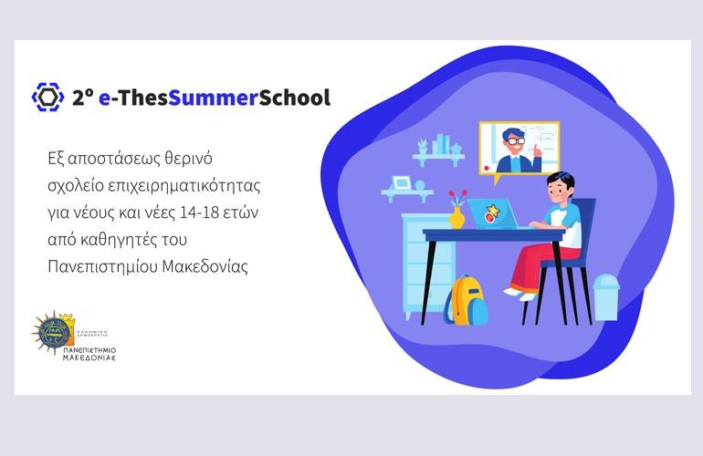 Σε τροχιά επιτυχίας το εξ αποστάσεως Θερινό Σχολείο e-ThesSummerSchool διοργανώνει δεύτερο κύκλο μαθημάτων