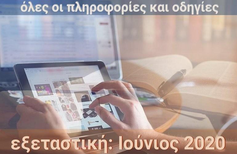 Όλες οι πληροφορίες και οδηγίες για τη συμμετοχή των φοιτητών στην εξεταστική περίοδο του εαρινού εξαμήνου ακαδ.έτους 2019-2020