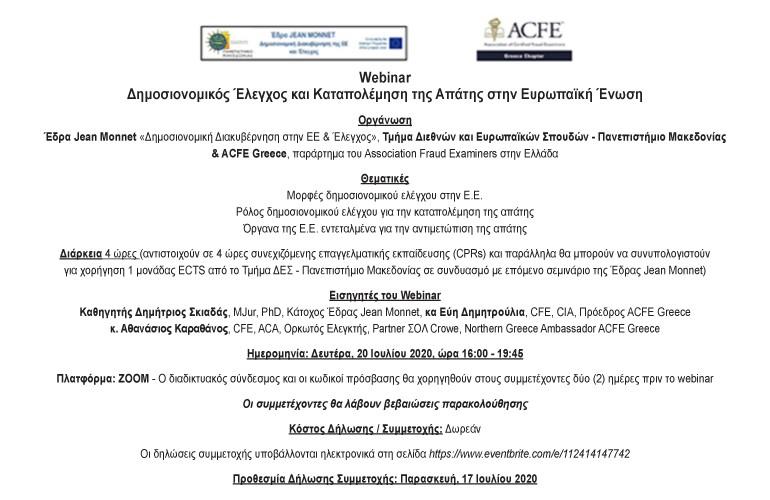 Webinar  με θέμα «Δημοσιονομικός Έλεγχος και Καταπολέμηση της Απάτης στην Ευρωπαϊκή Ένωση»