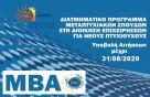 Παράταση Υποβολής Αιτήσεων για το ΜΒΑ Νέων Πτυχιούχων (έως 31/08/2020)