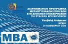 Έναρξη Υποβολής Αιτήσεων MBA για ΣΤΕΛΕΧΗ Επιχειρήσεων (Εαρινό 2020-2021)