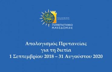 Απολογισμός Πρυτανείας για τη διετία 1 Σεπτεμβρίου 2018 – 31 Αυγούστου 2020