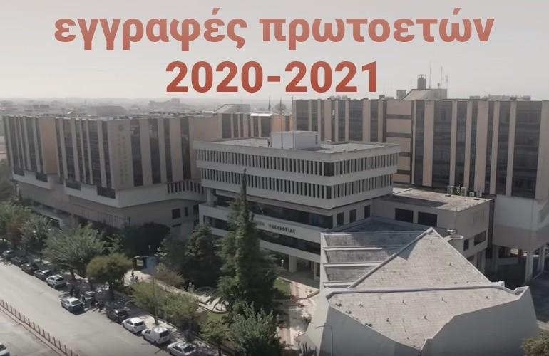 ΕΓΓΡΑΦΕΣ ΠΡΩΤΟΕΤΩΝ ΦΟΙΤΗΤΩΝ ΑΚΑΔ. ΕΤΟΥΣ 2020-2021