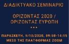 Διαδικτυακό Σεμινάριο για τον Ορίζοντα 2020 – Ορίζοντα Ευρώπη, Παρασκευή 9/10/2020