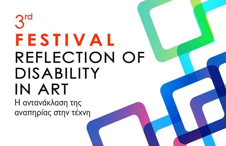 Διαδικτυακή η διοργάνωση του 3ου Φεστιβάλ «Η αντανάκλαση της αναπηρίας στην τέχνη»