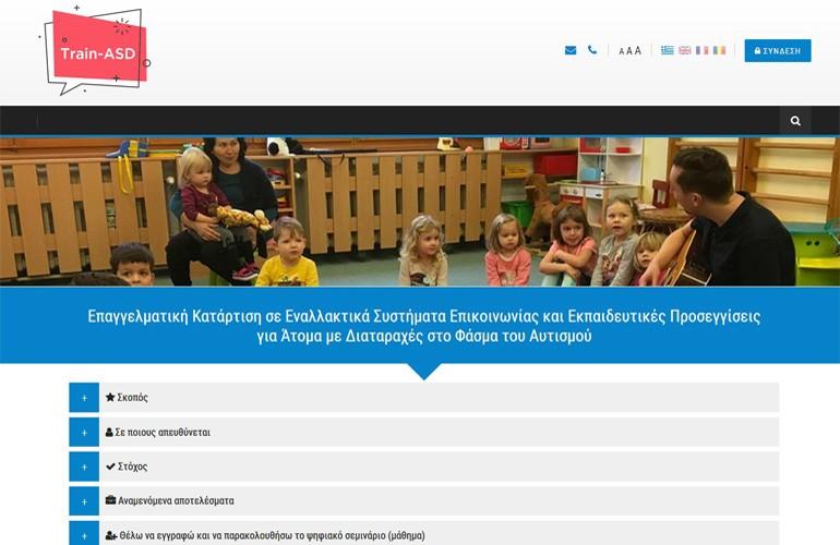 On-line Σεμινάριο στον Αυτισμό χωρίς κόστος μέσω της πλατφόρμας TRAIN-ASD