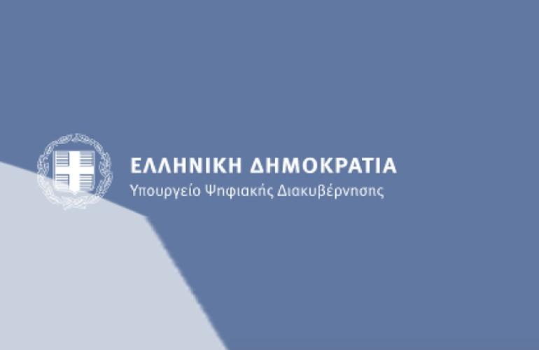Οι Πρυτανικές Αρχές στη συνάντηση των Πανεπιστημίων με τα Υπουργεία Ψηφιακής Διακυβέρνησης και Παιδείας