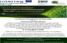 Πρόσκληση για συμμετοχή σε προ-θερμοκοιτίδα SMecoMP