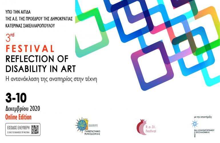 Υπό την Αιγίδα της Α.Ε. της Προέδρου της Δημοκρατίας Κατερίνας Σακελλαροπούλου τέθηκε το 3ο Φεστιβάλ «Η αντανάκλαση της αναπηρίας στην τέχνη – Reflection of Disability in Art» με ακρωνύμιο RoDi