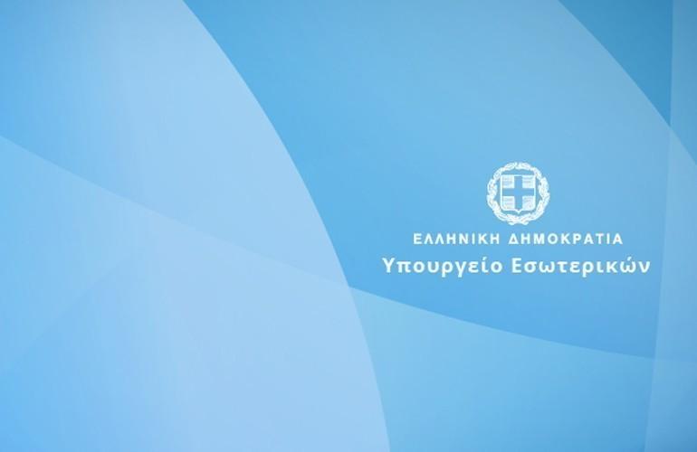 Μέτρα και ρυθμίσεις αναφορικά με τη λειτουργία των δημοσίων υπηρεσιών από 7/11/2020 έως και 30/11/2020, στο πλαίσιο της ανάγκης περιορισμού της διασποράς του κορωνοϊού