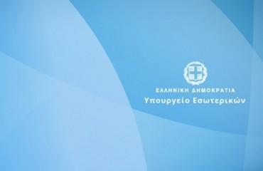 Μέτρα και ρυθμίσεις στο πλαίσιο της ανάγκης περιορισμού της διασποράς του κορωνοϊού (13.11.2020)