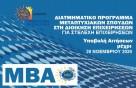 Παράταση για την υποβολή αιτήσεων στο ΔΠΜΣ στη Διοίκηση Επιχειρήσεων (ΜΒΑ) για Στελέχη Επιχειρήσεων μέχρι και την Παρασκευή 20 Νοεμβρίου 2020