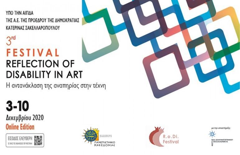 Ανακοίνωση νικητών Διαγωνιστικού Τμήματος Κινηματογραφικών Ταινιών του 3ου Φεστιβάλ «Η αντανάκλαση της αναπηρίας στην τέχνη» του Πανεπιστημίου Μακεδονίας