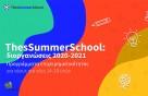 Το 3ο εξ αποστάσεως Σχολείο Επιχειρηματικότητας του Πανεπιστημίου Μακεδονίας κάνει τον χειμώνα… καλοκαίρι!