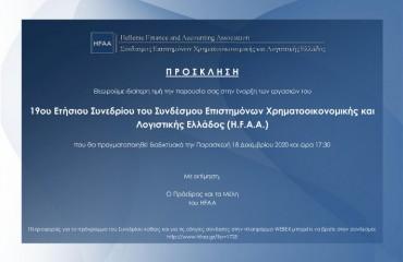19ο Ετήσιο Συνέδριο του Συνδέσμου Επιστημόνων Χρηματοοικονομικής και Λογιστικής Ελλάδος (HFAA)