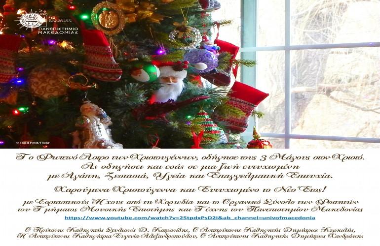 Ωράριο λειτουργίας Δοικητικών Υπηρεσιών την παραμονή Χριστουγέννων και Νέου Έτους