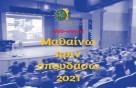 «Μαθαίνω πριν σπουδάσω 2021» web-event