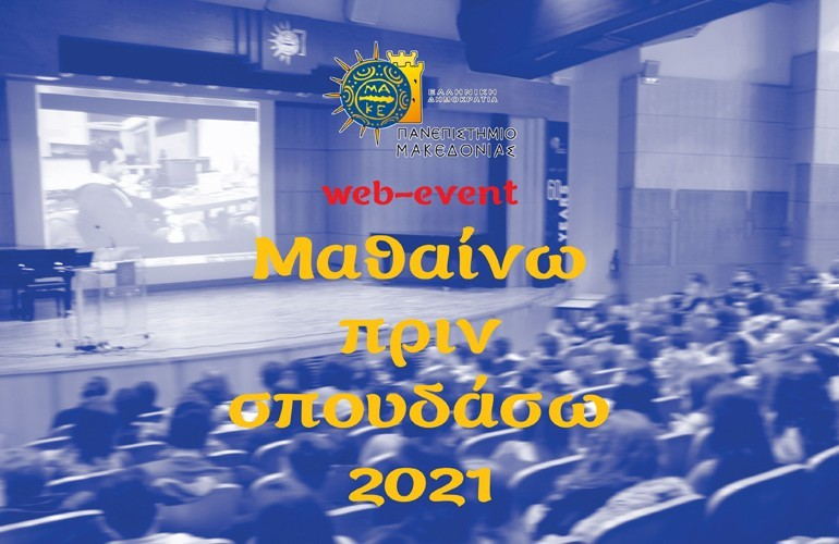 Μαθητές Λυκείου από Ελλάδα και Κύπρο μαθαίνουν μέσα από το διαδίκτυο για τις σπουδές στο Πανεπιστήμιο Μακεδονίας