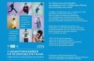 1η Διαδικτυακή Έκθεση για τις Σπουδές στη Γαλλία 2021_www.ifg.gr