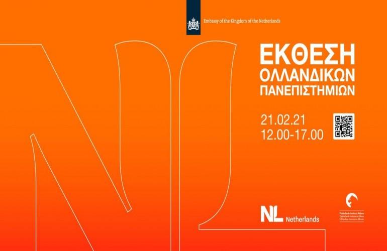 ΣΠΟΥΔΕΣ ΣΤΗΝ ΟΛΛΑΝΔΙΑ: Διαδικτυακή Έκθεση Ολλανδικών Πανεπιστημίων