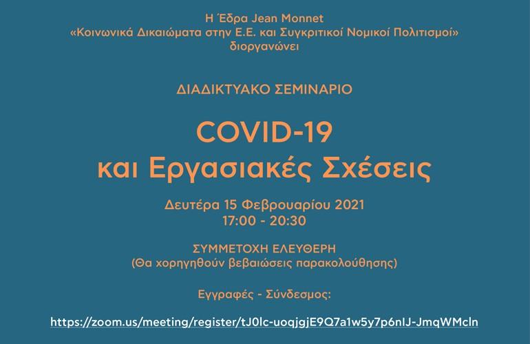 1ο Διαδικτυακό Σεμινάριο «Covid-19 και εργασιακές σχέσεις»