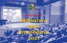 Μαθαίνω πριν Σπουδάσω 2021: Αλλαγή συνδέσμου live streaming για την Τετάρτη 17/2/2021