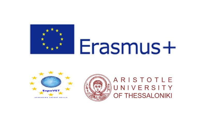 Πρόσκληση στο 4ο Θεματικό Workshop του έργου Erasmus + του Αριστοτελείου Πανεπιστημίου Θεσσαλονίκης